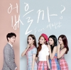 Playback- 2nd Single Album [Isn't There?] Feat. Eric Nam