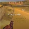 พายุรักทะเลทราย (The Arabian Mistress) / Lynne Graham (ลินน์ เกรแฮม) / สีตา
