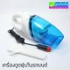 เครื่องดูดฝุ่นรถยนต์ High-Power Vacuum Cleaner Portable ลดเหลือ 148 บาท ปกติ 590 บาท