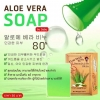 สบู่อโลเวร่า AloeVera Soap By sabu