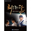 The moon that embraces the sun - O.S.T - MBC Drama (CD + DVD Special Edition)