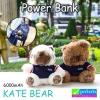 แบตสำรอง Power Bank ตุ๊กตาหมี KATE BEAR 6000 mAh ลดเหลือ 540 บาท ปกติ 890 บาท