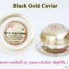 BlinkByMe ครีมรูมิด (Black Gold Caviar) สำเนา