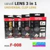 เลนส์ Universal Clip Lens 3 in 1 F-008 รุ่นประหยัด
