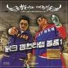 สินค้านักร้องเกาหลี Hyeongdon & Daejun - Mini Album Vol.3 [Dark Gangster Rap Volume]