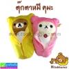 ตุ๊กตา Rilakkuma - Korilakkuma ในถุงนอน ลิขสิทธิ์แท้ ราคา 340-360 บาท ปกติ 690 บาท