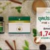 NARAHนราห์ สมุนไพรลดเบาหวาน สินค้าไทยมาตรฐานโลก 1 ชุด กาแฟ+แคปซูล
