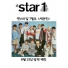 นิตยสาร AT STAR1 2017.07 VOL.64 ปก SEVENTEEN พรอ้มส่ง
