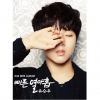 Yoo Seung Woo - Mini Album Vol.2 [Quick Nineteen] [+ Photocard (1p) + Fanmeeting Invitation Ticket]