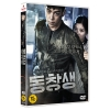 หนังเกาหลี Commitment (DVD) (2-Disc) (First Press Limited Edition) (Korea Version)