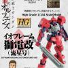 [P-Bandai] HG 1/144 IO Frame Shiden Custom (Ryusei-Go)
