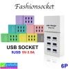 ที่ชาร์จ USB SOCKET 6USB 6P (3.5A) ราคา 250 บาท ปกติ 630 บาท