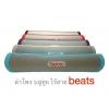 ลำโพง บลูทูธ Beats BE13 Bluetooth Speaker ลดเหลือ 295 บาท ปกติ 1,250 บาท