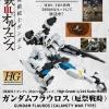[P-Bandai] HG 1/144 Gundam Flauros (Calamity War Type)