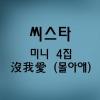 SISTAR - Mini Album Vol.4 [沒我愛(몰아애)]