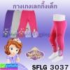 กางเกง เลกกิ้งเด็ก Sofia The First ลดเหลือ 179 บาท ปกติ 550 บาท