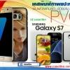เคสพิมพ์ภาพ Samsung Galaxy S7 ภาพให้สีคอนแทรส สดใส มันวาว
