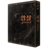 หนังเกาหลี Assassination DVD 2-Disc Limited Edition (Korea Version)