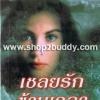เชลยรักข้ามเวลา / Linda Howard (ลินดา โฮเวิร์ด) เขียน / พิชญา แปล