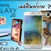 เคสพิมพ์ภาพ Samsung Galaxy J5 ภาพให้สีคอนแทรส สดใส มันวาว