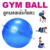 GYM BALL ลูกบอลโยคะ ลดเหลือ 220 บาท ปกติ 550 บาท