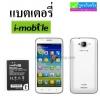 แบตเตอรี่ i-mobile ลดเหลือ 120 บาท ปกติ 300 บาท