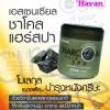 ชาโคล ฮาแวน (Hair spa essential charcoal havan) 500 กรัม