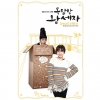 Crown prince of rooftop house O.S.T - SBS Drama (Special Edition) [2CD+Photocard] + Poster in Tube