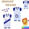 ชุด HUGGY BEARS สิงโตน้อยน่ารัก เซ็ต 2 ตัว ราคา 240 บาท ปกติ 700 บาท