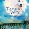 หมาป่าหนุ่มจอมพยศ (The Taming of The Wolf) / Lydia Dare / กัญชลิกา