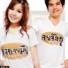 เสื้อคู่รัก 3T - รวยจนมึน จนจังกู