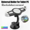ที่ยึดแท็บเล็ต/iPad/GPS ติดกระจกในรถ Universal Holder For Tablet PC