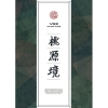 VIXX - Mini Album Vol.4 [桃源境] Birth Stone ver. หน้าปก สีเขียว + โปสเตอร์พร้อมกระบอกโปสเตอร์