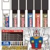 Gundam Marker Set (GM300,302 ,303,311,312,313)