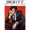 นิตยสารเกาหลี High Cut - Vol.170 ด้านในมี Lee Donghwi, Lee Byung Hun, Ha Yeon Soo, Lee Hi)