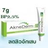 (ซื้อ3 ราคาพิเศษ) VITARA AkneDerm BP 2.5% 7G สูตรBenzac ละลายหัวสิว ลดสิวอุดตันและสิวเสี้ยน ลดและป้องกันการเกิดสิว