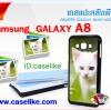 เคสพิมพ์ภาพ Samsung Galaxy A8 ภาพให้สีคอนแทรส สดใส มันวาว