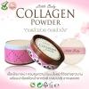 Collagen Powder by Little Baby 13 g. ลิตเติ้ล เบบี้ คอลลาเจน พาวเดอร์