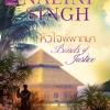 หัวใจพิพากษา (Bonds of Justice) / Nalini Singh / วาลุกา
