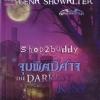 จุมพิตปิศาจ (The Darkest Kiss) / จีน่า โชวอลเตอร์ (Gena Showalter) / กัญชลิกา