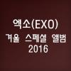 EXO - Winter Special Album [2016] + โปสเตอร์พร้อมกระบอกโปสเตอร์