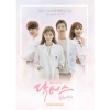 Doctors O.S.T - SBS Drama + โปสเตอร์พร้อมกระบอกโปสเตอร์