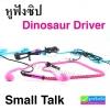 หูฟังซิป Small Talk Dinosaur Driver ลดเหลือ 95 บาท ปกติ 240 บาท