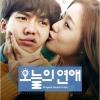 เพลงประกอบหนังเกาหลี TODAY'S LOVE O.S.T