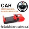 ที่หนีบมือถือติดพวงมาลัยรถยนต์ Car Steering Wheel Phone Socket Holder ราคา 55 บาท ปกติ 160 บาท