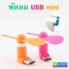 พัดลม USB mini (หัว Micro USB) ลดเหลือ 80 บาท ปกติ 220 บาท