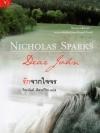 รักจากใจจร Dear John / Nicholas Sparks / จิระนันท์ พิตรปรีชา