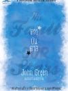 ดาวบันดาล The fault in our Stars / จอห์น กรีน John Green / เขมรินทร์ พงษ์สุวรรณ [พิมพ์แรก]