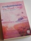 ความรักของนักท่องเวลา The Time Traveler's Wife / Audrey Niffenegger / นันทวัน เติมแสงสิริศักดิ์