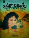 แม่สายสะอื้น / อ. ไชยวรศิลป์ [1 ในหนังสือดี 100 เล่มที่คนไทยควรอ่าน พิมพ์ 2551]